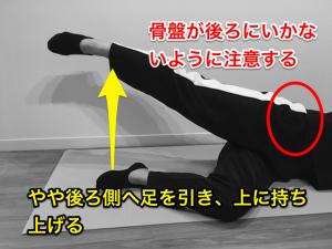 股関節外転筋群筋トレ