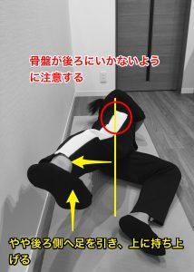 股関節外転筋群(中殿筋)筋トレ