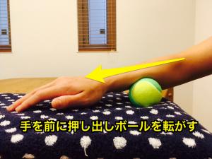 前腕屈筋群の筋膜リリース