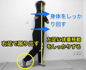 体重移動の練習