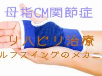 母指CM関節症のリハビリ治療