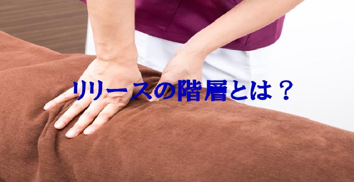 マッサージや筋膜リリースの強さはどのくらいがいいの?「リリースの階層」について解説