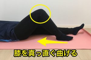 下肢の協調性トレーニング