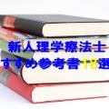 新人理学療法士おすすめ参考書18選