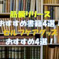 筋膜リリースおすすめ書籍4選!セルフケアグッズ4選!