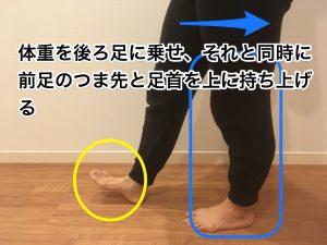 前脛骨筋の促通・体重移動