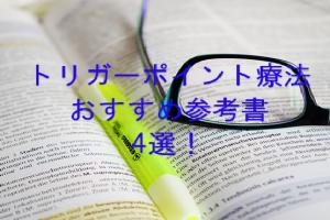 トリガーポイント療法おすすめ参考書4選