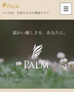 PALM丹羽さん