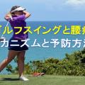 ゴルフスイングと腰痛のメカニズムと予防方法