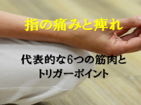 指の痛みと痺れを引き起こす代表的な6つの筋肉とトリガーポイント