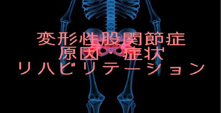 変形性股関節症のリハビリ