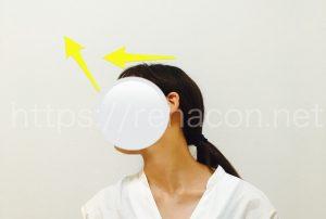 首の回旋+伸展ストレッチ