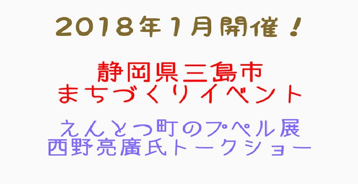 えんとつ町のプペル展・西野亮廣氏トークショー