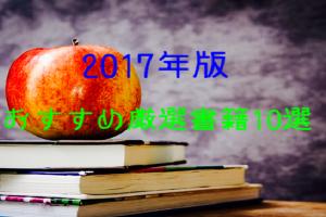 2017年医療健康系おすすめ書籍
