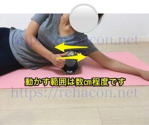広背筋 筋膜リリース