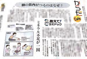 読売新聞夕刊・からだcafe 教えてヨミドック