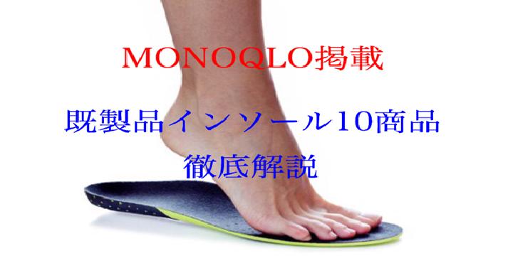 MONOQLOインソール徹底解説