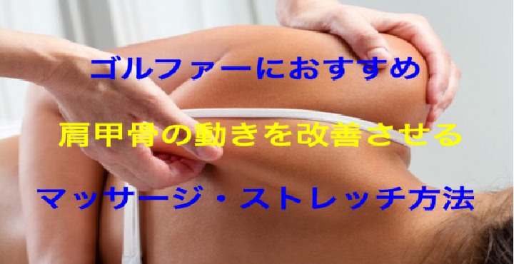 ゴルファーにおすすめ。肩甲骨の動きを改善させるマッサージ・ストレッチ方法