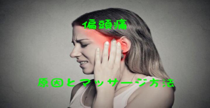 偏(片)頭痛の原因とマッサージ方法