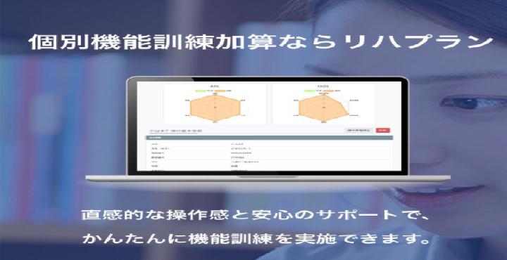 個別機能訓練加算をスムーズに進めるには?Rehab for Japanが運営する『リハプラン』はデイサービス事業者必見です。