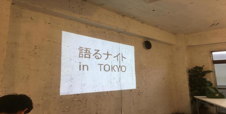 語るナイト東京