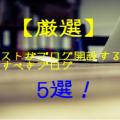 【厳選】セラピストがブログ開設するときに参考すべきブログ5選!