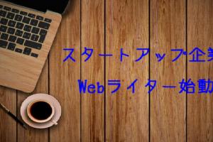 スタートアップ企業、Webライター始動