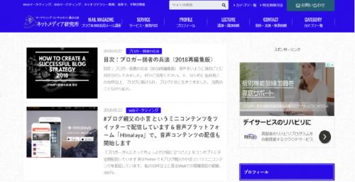 ネットメディア研究所