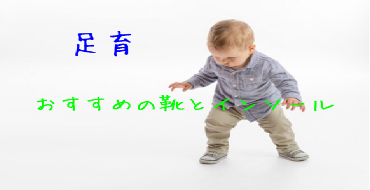 足から元気『足育』はとても重要な教育です。おすすめの靴(シューズ)・インソールを含めてご紹介します。