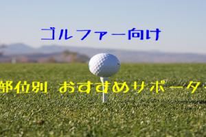 リハビリの専門家が推奨|ゴルファー用のサポーター(肘・手首・親指・膝・ふくらはぎ・足首・足裏)特集まとめ!