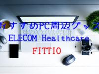 エレコム ヘルスケア『FITTIO(キーボードパッド・マウスパッド)』がおすすめ!|リハビリの専門家が推奨