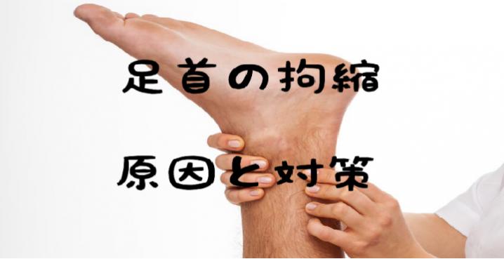 高齢者に多い『足首の拘縮』。原因とリハビリ治療・ポジショニングについて専門家が解説
