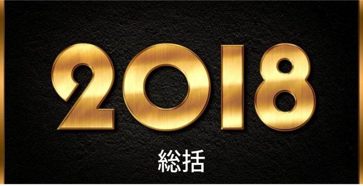 2018年総括