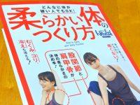 メディア掲載|柔らかい体のつくり方 日経ヘルスムック