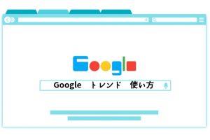医療介護分野のマーケターが知っておきたい『Googleトレンド』の使い方