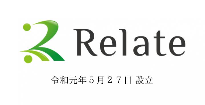 合同会社Relate(リレイト)令和元年5月27日 設立 (1)