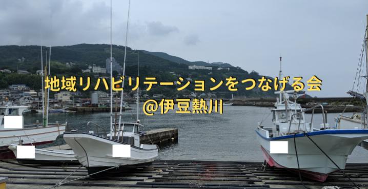 地域リハビリテーションをつなげる会@伊豆熱川