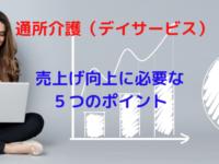 【現役 理学療法士が解説】デイサービスの売上向上に必要な5つのポイント