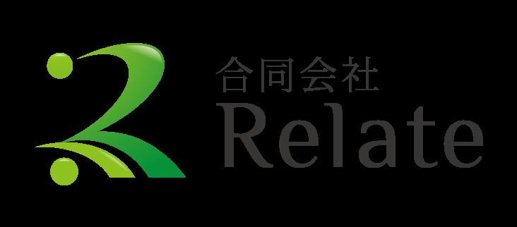 合同会社Relate