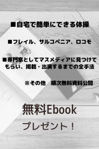 無料Ebook