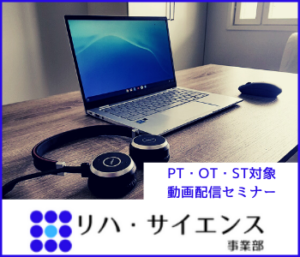 PTOTST 動画配信セミナー  リハサイエンス