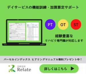 デイサービス(通所介護)の機能訓練・加算算定サポート