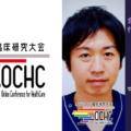オンライン臨床研究大会 OCHC 志垣 長岡
