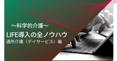 通所介護(デイサービス)におけるLIFE導入の全ノウハウ