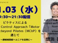 ビヨンドピラティス理学療法士増渕先生