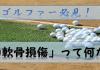 プロゴルファー「諸見里しのぶ選手」に学びましょう。「肋軟骨損傷」ってなんだ?予防のポイントは3つ!