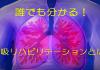 誰でも分かる!『呼吸療法(リハビリテーション)』の考え方・概要について解説します。